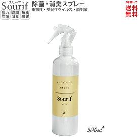 【2本で送料無料】スリーフ 除菌 Sourif ウイルス 菌 水の成分99.9%以上 安定型次亜塩素酸ナトリウム
