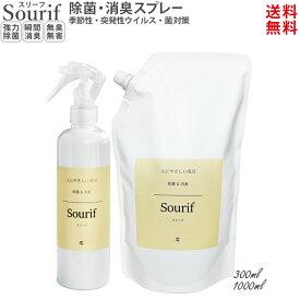 ウイルス対策【送料無料】Sourif スリーフ 除菌スプレー 水の成分99.9%以上 安定型次亜塩素酸ナトリウム ウイルス 菌