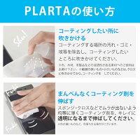 PLARTAプラルタ120mlイオンコーティング剤