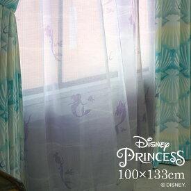 ディズニー プリンセス レース カーテン PRINCESS/プリンセス アクア 幅100×丈133cm 1枚入 マーメイド 人魚 娘 女の子 グラデーション ピンク パープル ディズニー アリエルDisney7□スミノエ Disneyzone