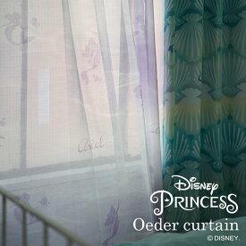 レース オーダーカーテン PRINCESS/プリンセス アクアDisney7□イージーオーダー 洗える ウォッシャブル 日本製 スミノエ ディズニー Disneyzone