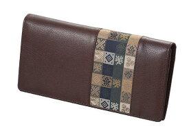 石畳緞子 19×9.5×2cm ブラウン美術工芸織物■ 日本古来の伝統絹織物をあしらったの牛革使用ロングウォレット