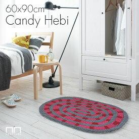 北欧 ラグマット キャンディーヘビ 60×90cm だ円形 15NHOME◆ テキスタイルデザイナー Masaru Suzuki[鈴木マサル]×NEXT HOME[スミノエ]コラボレーション。部屋のドアを開けるのが楽しくなる。ラグ ホットカーペットカバー 床暖房対応