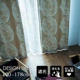北欧 遮光 カーテン darin 幅100×丈178cm 1枚入 DL8□ 大輪の花のダイナミックな遮光カーテン インテリアにインパクトを求める方におすすめの遮光カーテン。※イージーオーダー可[別ページ]| おしゃれ オーダー オーダーカーテン