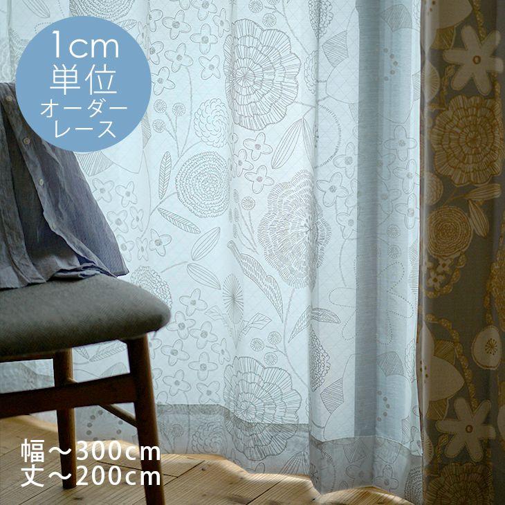 [P10倍 12/11 13:59迄]オーダーカーテン[レース] DESIGN LIFE (幅)201〜300cm×(丈)141〜200cmDL□ 北欧テイストのイージーオーダー レースカーテン※納期:約10日後 ※形状記憶加工が無料 |カーテン オーダー おしゃれ オーダーレースカーテン
