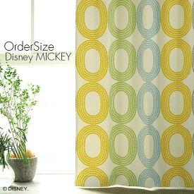 遮光 オーダーカーテン MICKEY/ミッキー ドットリング Disney8□イージーオーダー 洗える ウォッシャブル 日本製 スミノエ ディズニー Disneyzone