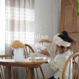 厚地カーテン hardi 幅100×丈135cm 1枚入 colne□コットンを用いてやさしい表情を出した、大らかなボーダーデザインの厚地 カーテン。スミノエ|カーテンインテリア 洗える ウォッシャブル 丸洗いok おしゃれ モダン ベージュ ブラウン ボーダー 日本製 国産[P]