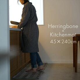 マット ヘリンボン45×240cm cucan●メゾンドレーヴ maison de reve おしゃれ 北欧 無地調 ヘリンボーン シンプル かわいい グレー ベージュ サンドベージュ ミントベージュ 滑り止め 洗える マット キッチンマット スミノエ 45 240 キッチン