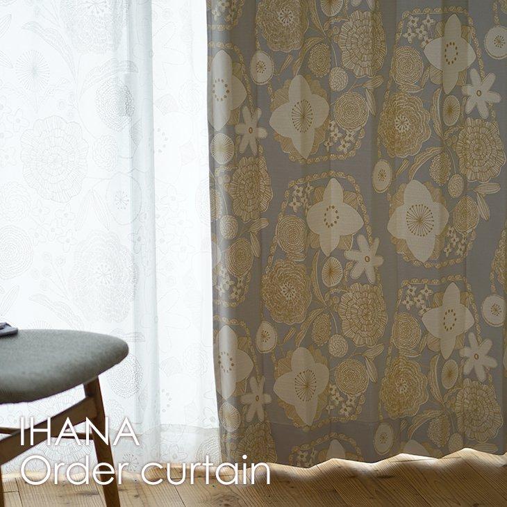 北欧 遮光 オーダーカーテン IHANA/イハナDL11□イージーオーダー 洗える ウォッシャブル 日本製 スミノエ