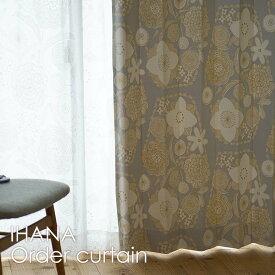 遮光 北欧 オーダーカーテン IHANA イハナDL11□ イエロー グレー ボタニカル イージーオーダー 洗える ウォッシャブル 日本製 スミノエ 遮光3級