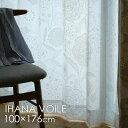 北欧 レース カーテン IHANA VOILE/イハナボイル(幅100×丈176cm)1枚入DL11□ボタニカル ナチュラル 草花 花柄 北欧…