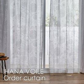 北欧 レース オーダーカーテン IHANA VOILE/イハナボイルDL11□イージーオーダー 洗える ウォッシャブル 日本製 スミノエ