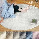 ラグ 円形 イルミエ(100×100cm)◆ 日本製 おしゃれ ラグマット 防ダニ 防炎 抗菌 床暖房・ホットカーペット対応 滑…