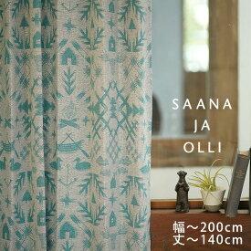 オーダーカーテン[厚地] Saana la Olli (幅)101〜200cm×(丈)〜140cmSaana la Olli□ 自然豊かな北欧デザインとナチュラルな生地感のおしゃれなオーダーカーテン※納期:約10日後 カーテン オーダー おしゃれ 洗える 非遮光