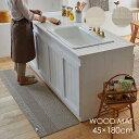 丸洗いできる キッチンマット ウッドマット 45×180cm 20AW●洗える 滑り止め 床暖房・ホットカーペット対応 耐熱 北…