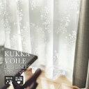レース カーテン 北欧 KUKKA VOILE /クッカボイル 幅100×丈198cm 1枚入DL10□ シルエットの植物が大胆で繊細。おしゃ…