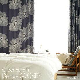 遮光 オーダーカーテン MICKEY/ミッキー オオキイアネモネ Disney8□イージーオーダー 洗える ウォッシャブル 日本製 スミノエ ディズニー Disneyzone