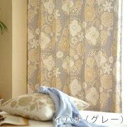 北欧デザインカーテン01