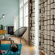 北欧デザインカーテン09