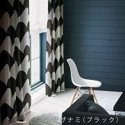 北欧デザインカーテン12