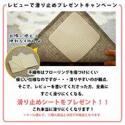 カプリス185×185cm(滑り止めシートプレゼント)