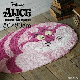 Alice/アリス ラウンドキャットマット DMA-4067 50×80cm ディズニー Disney7●アリス チェシャ猫 かわいい おしゃれ 猫 ピンク 北欧 インテリア 玄関マット 室内マット 日本製 防ダニ 滑り止め 50 80 リビング [50_80]マット ラグマット スミノエ[NS] Disneyzone