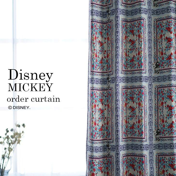ディズニー 遮光 オーダーカーテン MICKEY ミッキー ロイヤルガーデンDisney 7 □ イージーオーダー 洗える ウォッシャブル 日本製 スミノエ ミニーちゃん Disneyzone