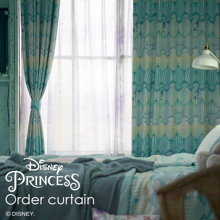 遮光 オーダーカーテン PRINCESS/プリンセス シェルDisney7□イージーオーダー 洗える ウォッシャブル 日本製 スミノエ ディズニー Disneyzone