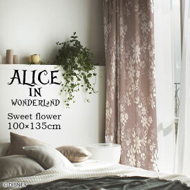 カーテン 遮光 ALICE/アリス スウィートフラワー 幅100×丈135cm 1枚入ディズニー Disney6□ 不思議の国のアリス 花柄の中にひそむアリスや白ウサギを探すのも楽しみ。スミノエ 洗える Disneyzone[P]