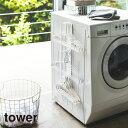 tower タワー マグネット洗濯ハンガー収納ラック(ホワイト)THYZ18SS■マグネットでスリムに収納できるマルチなハンガ…