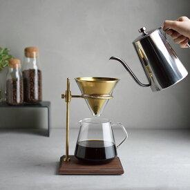 KINTO キントー ブリューワー スタンドセット 4cups SLOW COFFEE STYLE SPECIALTY 真鍮製 コーヒースタンド THKT19SS■ KINTO ※メーカー直送品