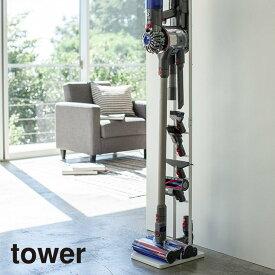 tower タワー コードレスクリーナースタンドS(ホワイト)THYZ18SS■ 山崎実業 ※メーカー直送品