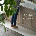 北欧 キッチンマット twill/ツイル 45×120cm colne vol.2● 洗える 日本製 洗濯機OK 耐熱 ナチュラル ベニワレン ダ…