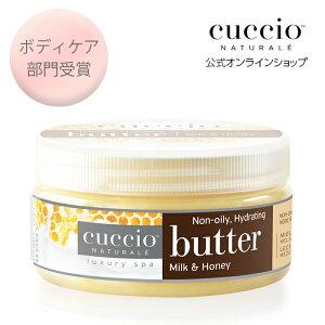ふわふわ 気持ちいい ボディクリーム いい香り 大容量 しっとり 保湿 ツヤ肌 乾燥肌 手荒れ防止 クシオ バターブレンド ミルク&ハニー 237g