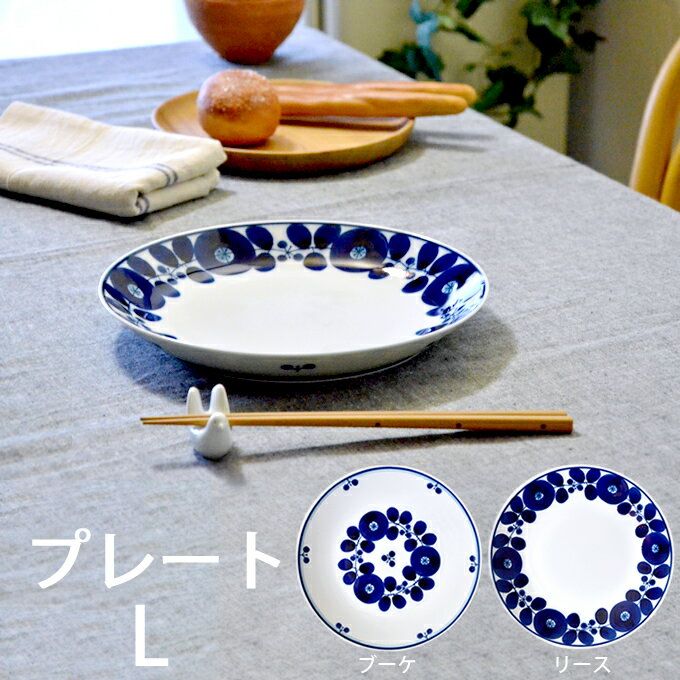 白山陶器 ブルーム プレート L 【Bloom】 北欧 食器 北欧食器 おしゃれ かわいい 【クッチーナ】 バレンタイン プレゼント ギフト