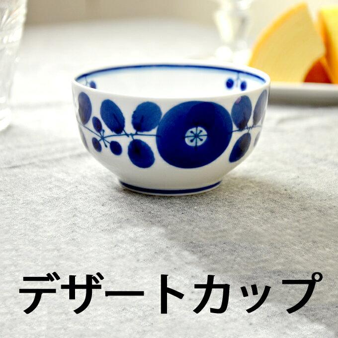 白山陶器 ブルーム デザートカップ 【Bloom】 北欧 食器 北欧食器 おしゃれ かわいい 【クッチーナ】 バレンタイン プレゼント ギフト
