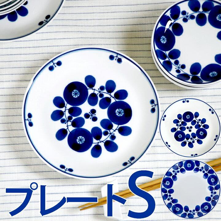 白山陶器 ブルーム プレート S 【Bloom】 北欧 食器 北欧食器 おしゃれ かわいい 【クッチーナ】 バレンタイン プレゼント ギフト