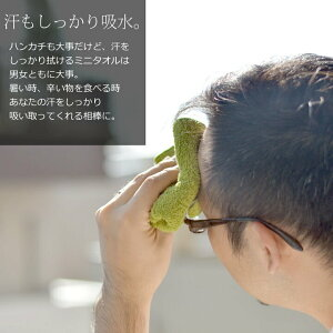 今治タオルハンカチ日本製【クッチーナオリジナル】