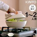 キントーKAKOMI土鍋1.2L1〜2人用KINTO【クッチーナ】