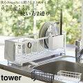 スリムツーウェイ水切りワイヤーバスケットtowerタワー水切りかご水切りラック