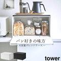 ブレッドケースtowerタワー