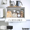 キッチン収納 ブレッドケース パンケース ブレッドケース tower タワー 【 クッチーナ 】 送料無料 あす楽 パン 収納 パン入れ ブレッ…