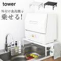 食洗機ラック伸縮食洗機ラックtowerタワー