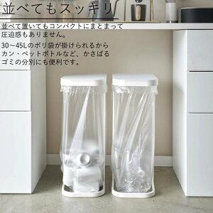 横開き分別ゴミ袋ホルダーLUCEルーチェゴミ箱45リットル