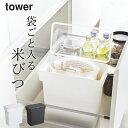 米びつ 袋ごと 密閉 袋ごと 米びつ 5kg 計量カップ付き tower タワー 【 クッチーナ 】 送料無料 米びつ 米櫃 スリム …