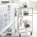 キッチンワゴンハンドル付きキッチンカート3段towerタワー