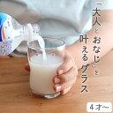 ガラスコップ 子供 つよいこグラス M 【 クッチーナ 】 ガラス コップ 子供用 子供用グラス グラス キッズ 割れにくい 持ちやすい 小さい おしゃれ かわいい カフェ風 デザート 食洗機対応 出