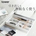 カトラリー収納伸縮スライドカトラリートレーtowerタワー