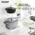 鍋収納鍋スタンド2段towerタワー