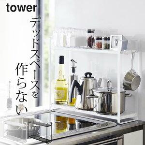 キッチンコンロ周り収納コンロ横ラック2段towerタワー